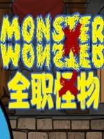 Monster X Monstersteam破解版